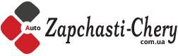 Збараж магазин Zapchasti-chery.com.ua